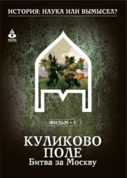 Картинки по запросу Фильм 07. Куликово поле. Битва за Москву.