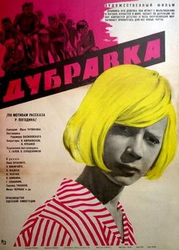 Фильм Дубравка (1967) - актеры и роли - советские фильмы ...