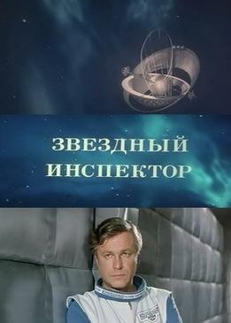 Скачать Торрент Звездный Инспектор - фото 10
