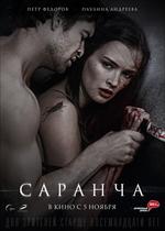 Фильмы онлайн эротика триллер русский