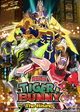 Gekijouban Tiger & Bunny: The Rising