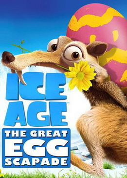 Ледниковый Период: Погоня за яйцами (Ice Age: The Great Egg-Scape)