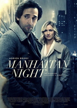 Манхэттенская ночь/ Журналист (Manhattan Night)