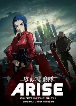 Призрак в доспехах у истоков: Грань 2 – Шепот призрака (Ghost in the Shell Arise: Border 2 - Ghost Whisper)