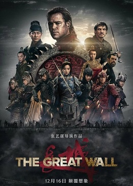 Великая стена (The Great Wall)