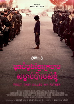 Сначала они убили моего отца (First They Killed My Father: A Daughter of Cambodia Remembers)