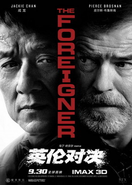 Иностранец (The Foreigner)
